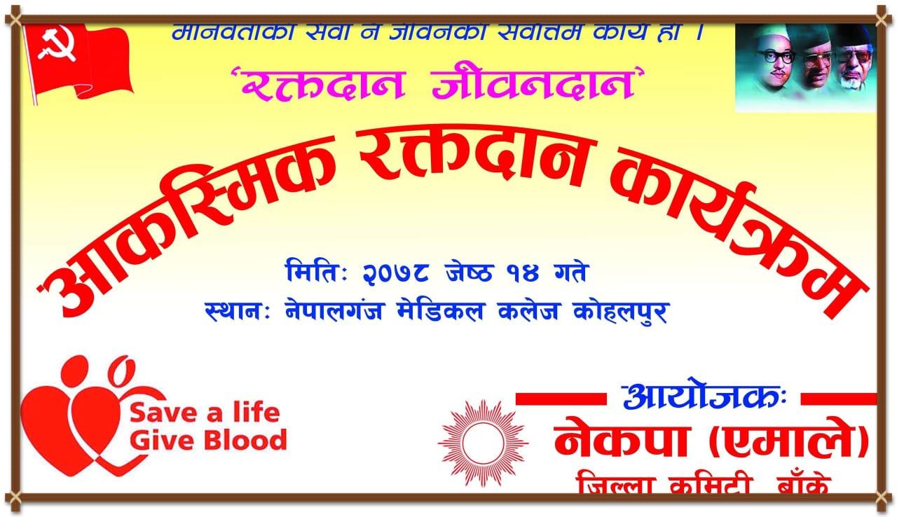 काेहलपुरमा एमालेकाे आकस्मिक रक्तदान कार्यक्रम